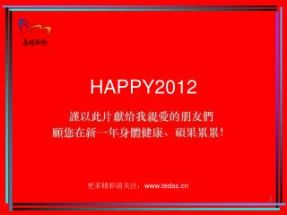 HAPPY2012