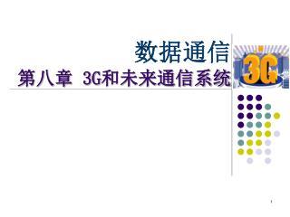 数据通信 第八章 3G 和未来通信系统