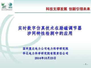 国网冀北电力公司电力科学研究院 华北电力科学研究院有限责任公司 2014年10月23日