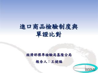 進口 商品 檢驗制度與 單證比對