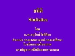 สถิติ Statistics