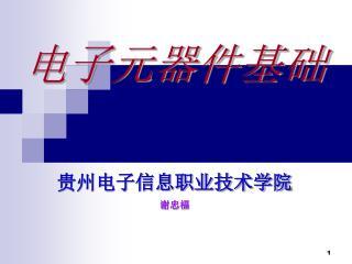 电子元器件基础 贵州电子信息职业技术学院 谢忠福