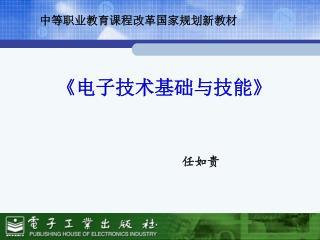 中等职业教育课程改革国家规划新教材