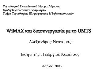 WiMAX και διασυνεργασία με το UMTS