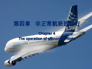 第四章 非正常航班的运行
