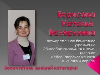 Борисова Наталья Валерьевна