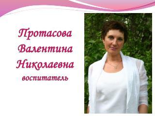 Протасова Валентина Николаевна воспитатель