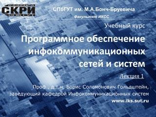 Учебный курс Программное обеспечение инфокоммуникационных сетей и систем