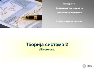 Теорија система 2 VIII семестар