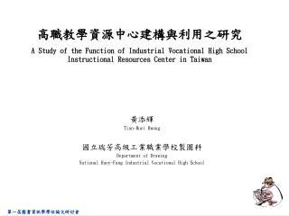 黃添輝 Tian-Huei Hwang 國立瑞芳高級工業職業學校製圖科 Department of Drawing