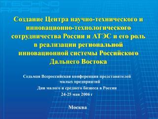 Седьмая Всероссийская конференция представителей малых предприятий