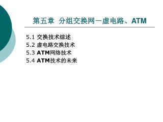 第五章 分组交换网-虚电路、 ATM