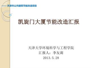 天津大学环境科学与工程学院 汇报人:李友莉 2013.5.28