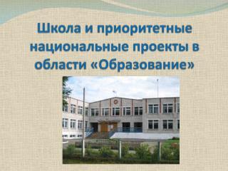 Школа и приоритетные национальные проекты в области «Образование»