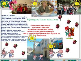 Тряпицына Юлия Васильевна