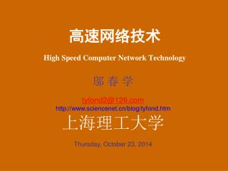 高速网络技术 High Speed Computer Network Technology