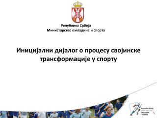 Иницијални дијалог о процесу својинске трансформације у спорту