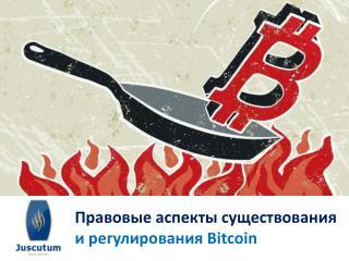 Правовые аспекты существования и регулирования Bitcoin