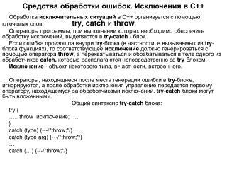 Средства обработки ошибок. Исключения в С++