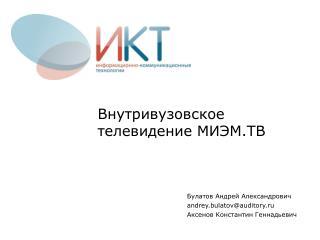 Внутривузовское телевидение МИЭМ.ТВ