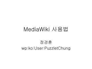 MediaWiki 사용법