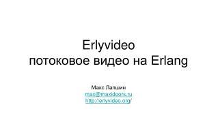 Erlyvideo потоковое видео на Erlang