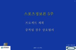 스포츠정보론 5 주