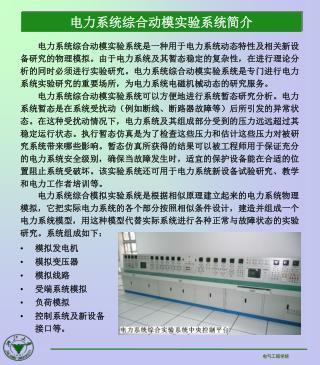 电力系统综合动模实验系统简介