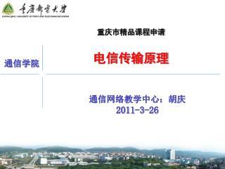 重庆市精品课程申请 电信传输原理