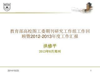 教育部高校图工委期刊研究工作组工作回顾暨 2012-2013 年度工作汇报