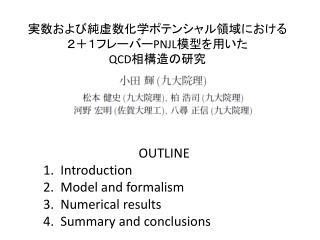 実数および純虚数化学ポテンシャル領域における 2+1フレーバー PNJL 模型を用いた QCD 相構造の研究