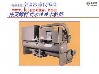 特灵螺杆式水冷冷水机组