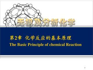 第 2 章 化学反应的基本原理 The Basic Principle of chemical Reaction