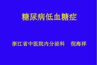 糖尿病 低血糖 症 浙江省中医院内分泌科 倪海祥