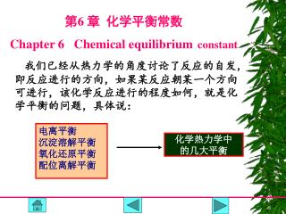 第 6  章  化学平衡常数 Chapter 6   Chemical equilibrium constant