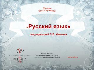 « Русский язык» под редакцией С.В. Иванова