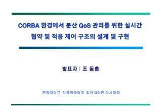CORBA 환경에서 분산 QoS 관리를 위한 실시간 협약 및 적응 제어 구조의 설계 및 구현