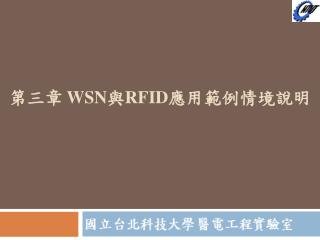 第三章 WSN 與 RFID 應用範例情境說明