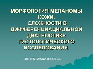 Зав. ПАО ГОКОД Ачинович С.Л.