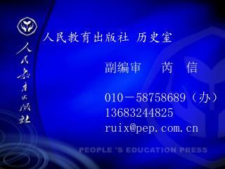 人民教育出版社 历史室 副编审 芮 信 010-58758689(办) 13683244825 ruix@pep