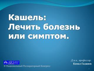 Д.м.н., профессор: Камал Гаджиев