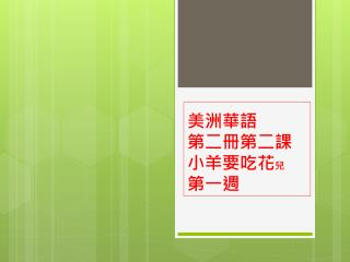 美洲華語 第二冊第二課 小羊要吃花 兒 第一週