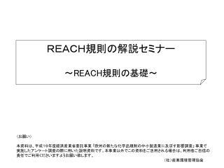 REACH規則の解説セミナー ~ REACH 規則の基礎~