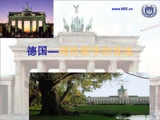 德国 — 理性留学的首选