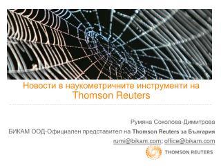 Румяна Соколова-Димитрова БИКАМ ООД-Официален представител на Thomson Reuters за България