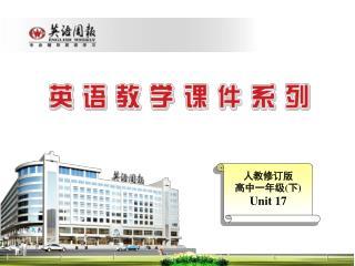 人教修订版 高中一年级 ( 下 ) Unit 17