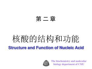 第 二 章 核酸的结构和功能