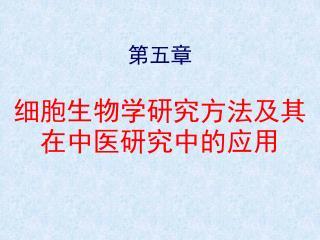 第五章 细胞生物学研究方法及其在中医研究中的应用