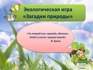 Экологическая игра «Загадки природы»