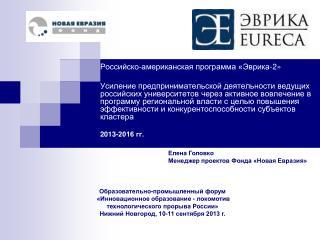 Российско-американская программа «Эврика-2»